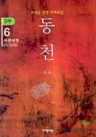 동천. 3부(6)