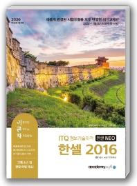 이공자 ITQ 정보기술자격 한글 NEO 한셀 2016(2020)
