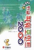 손에잡히는 한글파워포인트 2000
