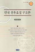 한국 전후소설 구조론