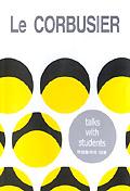 르 꼬르뷔지에(Le Corbusier):학생들과의 대화