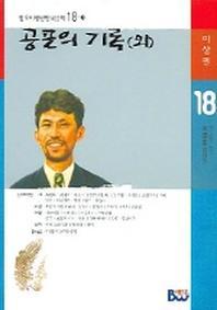 공포의 기록 (외) (범우비평판 한국문학 18-1)