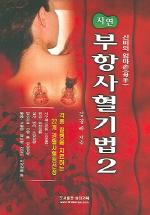 자연 부항사혈기법 2