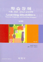 학습장애(이론 진단 그리고 교수전략)(실제편)(제9판)
