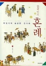 한국인의 혼례