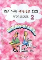 러시아어 인텐시브 회화. 2 (WORKBOOK)