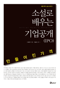 소설로 배우는 기업공개(IPO)  만들어진 가격