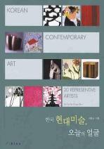 한국 현대미술 오늘의 얼굴