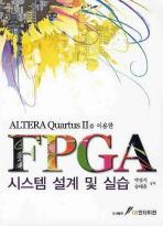 ALTERA QUARTUSII를이용한 FPGA 시스템 설계 및 실습