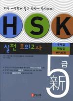 신 HSK 실전 모의고사 5급