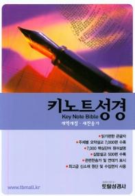 키노트성경(개역개정)(새찬송가)(합본)(색인)(검정색)