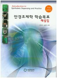 안경조제학 학습목표 해설집