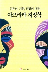 인류의 기원, 희망의 대륙 아프리카 지정학