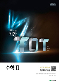 최강 TOT 고등 수학 2(2021)