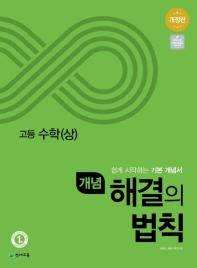 개념 해결의 법칙 고등 수학(상)(2021)
