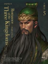 영한대역 삼국지 Romance of the Three Kingdoms. 5(큰글자도서)