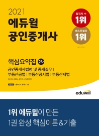 에듀윌 공인중개사 2차 핵심요약집(2021)