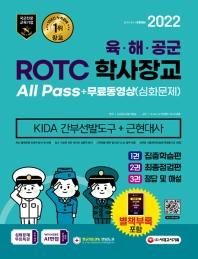 2022 ROTC/학사장교 KIDA 근현대사+무료동영상(심화문제)