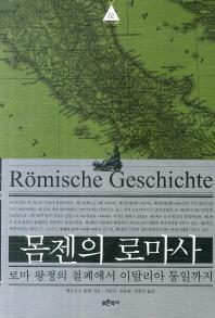 몸젠의 로마사. 2