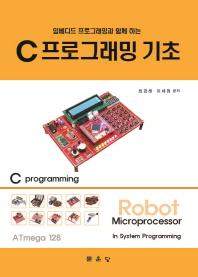 C프로그래밍 기초