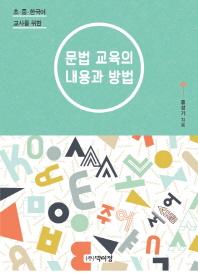 초 중 한국어 교사를 위한 문법 교육의 내용과 방법