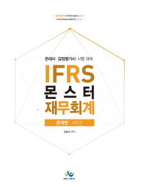 IFRS 몬스터 재무회계 문제편