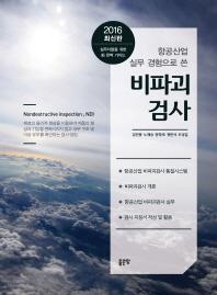항공산업 실무 경험으로 쓴 비파괴검사(2016)