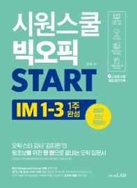 시원스쿨 빅오픽 Start(2021)