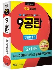 9공탄 행정법총론(9급 공무원)(2021)