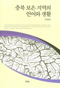 충북 보은 지역의 언어와 생활