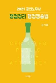 쟁점정리 행정쟁송법(공인노무사)(2021)