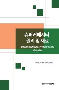 슈퍼커패시터: 원리 및 재료