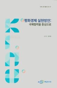 평화경제 실현방안: 국제협력을 중심으로