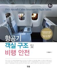 항공기 객실구조 및 비행안전