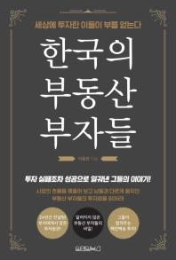 한국의 부동산 부자들