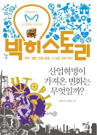 빅히스토리. 19: 산업혁명이 가져온 변화는 무엇일까?