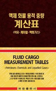액체 화물 용적 중량 계산표: 석유, 케미칼, 액화가스