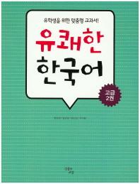 유쾌한 한국어 고급 . 2