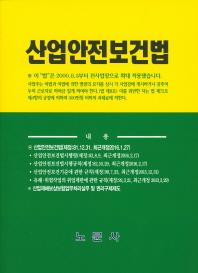 산업안전보건법