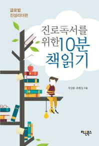 진로독서를 위한 10분 책읽기: 글로벌 진성리더편