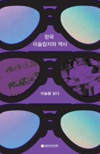 한국 미술잡지의 역사: 미술을 읽다