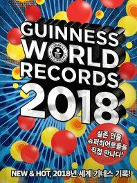 기네스 세계기록 2018