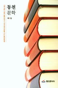 동천문학(제11집)