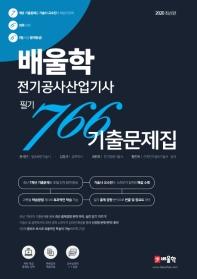 배울학 전기공사산업기사 필기 766 기출문제집(2020)