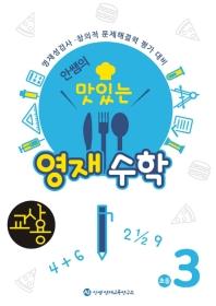 안쌤의 맛있는 영재수학 초등 3학년(교사용)