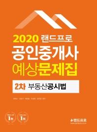 부동산공시법 예상문제집(공인중개사 2차)(2020)