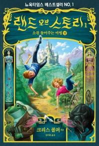 랜드 오브 스토리. 1: 소원을 들어주는 마법(상)