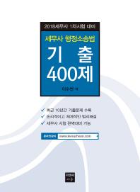 세무사 행정소송법 기출 400제(2018)
