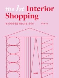 더 퍼스트 인테리어 쇼핑(The 1st Interior Shopping)