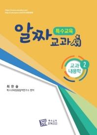 특수교육 알짜교과서 교과내용학. 2